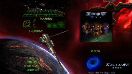 星际争霸202003宏图帝3v3 (3)