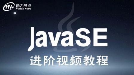 JavaSE进阶-wait和notify概述.avi