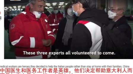 老外看中国:为何四川医疗队主动帮助意大利? 只因512地震的恩情我们没忘