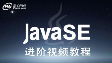 JavaSE进阶-只让静态代码块执行可以使用forName.avi