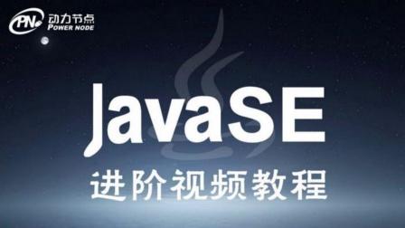 JavaSE进阶-类加载器概述.avi