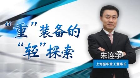 朱连宇:  重装备的轻 思考