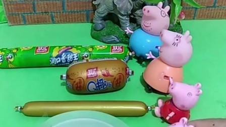 猪爸爸得到了火腿肠,乔治却没得到吃的,乔治要交代咯!