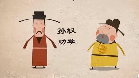 经济技术开发区刘志勇七年级语文20200220 4、孙权劝学(第一课时)