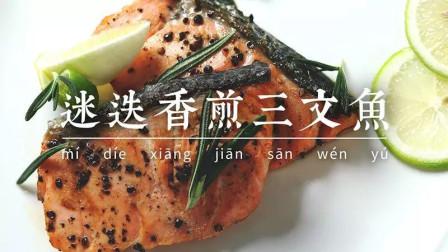 迷迭香煎三文鱼