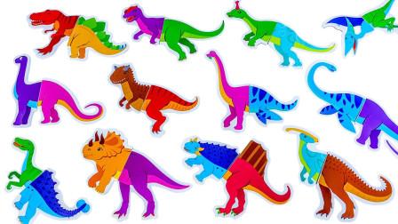 恐龙世界玩具大全:霸王龙翼龙三角龙甲龙趣味简笔画拼图游戏!