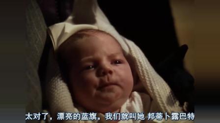 女儿刚出生,白瑞德就把她一生都规划了,他太喜爱他的女儿了