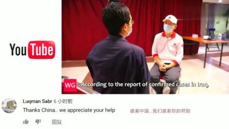 老外看中国:中国医疗队助伊拉克抗击新冠 世界网友点赞 老外:美国竟零报导