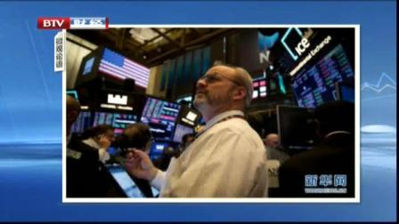 受疫情影響  昨日美國股市期貨開盤跌停