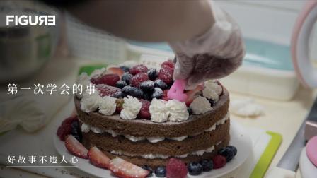 疫情下无法工作,但给女儿做的生日蛋糕,却支撑了我的生活