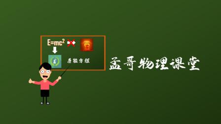 2019年广东省中考物理试题讲解