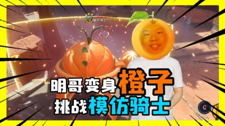 《植物大战僵尸我的世界真人》:明哥变身橙子挑战模仿骑士