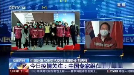 白岩松连线中国赴塞尔维亚抗疫专家组:塞尔维亚总统亲自接机