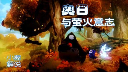 【小握解说】超唯美史诗级游戏续作《奥日与萤火意志》第1期