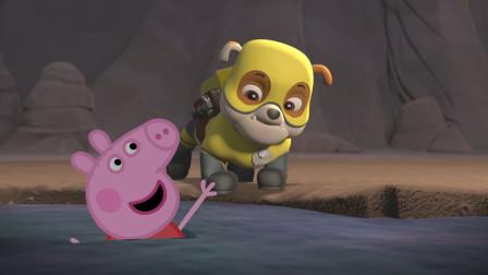 汪汪队立大功小砾和小猪佩奇一起地下探险