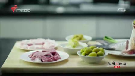 老广的味道:传统潮菜里有不少橄榄制作的菜肴,比如橄榄炖猪肺