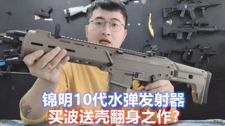 试玩锦明10代ACR水弹玩具枪,电动连发细节神还原,比预期好太多