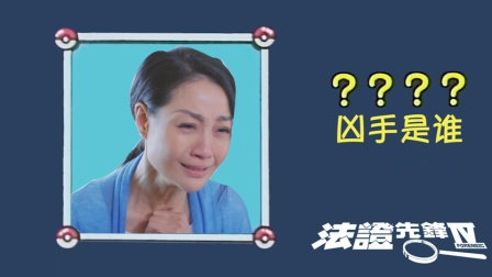 """法证先锋4:以""""爱""""之名绑架孩子,妈妈失手误杀女儿"""