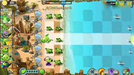 植物大战僵尸:巨浪沙滩机械鲨鱼对战豌豆荚谁厉害?