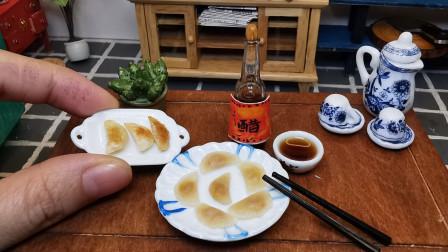 迷你厨房,白菜猪肉饺子新做法,这样做10盘都不够吃