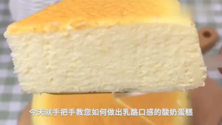 做法简单的家庭版酸奶蛋糕