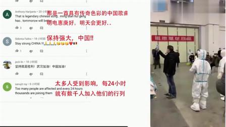 """老外看中国:外国网友看中国医生的""""唱歌""""「明天会更好」向医护人员致敬 加油"""