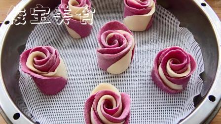 白馒头吃腻了,就试试紫薯玫瑰花卷,粗粮细作,美味营养两不误