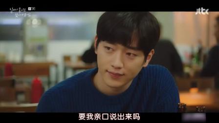 韩剧《天气好的话,我会去找你》第一集中的精