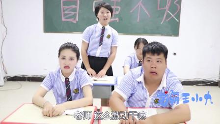 学霸王小九校园剧:奇葩老师用幸运大转盘决定成绩,没想学生个个都是100分,太逗了