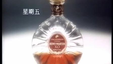 1986 人头马xo香港广告