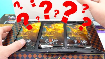 第五人格卡片推演包开拆,有神秘的幻想卡哦