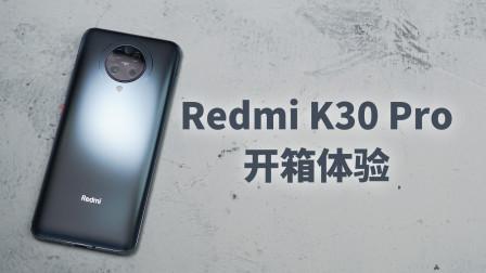 Redmi K30 Pro开箱:平淡却又堆料十足的家伙