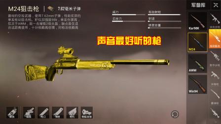 和平精英:声音最美妙的武器?M24算一个,它被称赞毫无缺点!