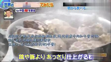 日本综艺介绍中国美食,兰州牛肉面好吃极了,颜色很深味道却很淡