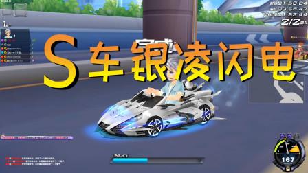 QQ飞车银凌闪电特效也太酷炫了!甩的第二名未完成比赛