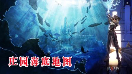 第五人格:庄园海底地图,这是第五人格庄园最神秘的未知所在