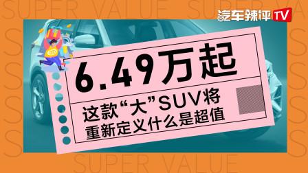 """6.49万起,这款""""大""""SUV将重新定义什么是超值"""