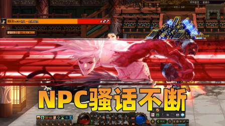 DNF新版本:根特皇宫的NPC说话也太搞笑了吧!