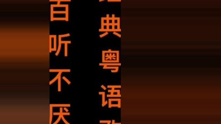 盘点百听不厌的粤语歌曲