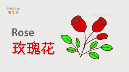 亲子英语简笔画,画玫瑰花简笔画,学画画同时学英语单词
