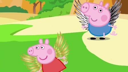 佩琪一家做梦得到了翅膀,佩琪的是黄色乔治的是黑色,小猪一家的梦美好吧!