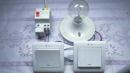 电工知识:双控灯不会接线,没有电工教怎么办?不用怕,老电工分分钟教会你