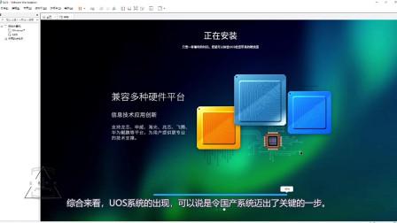 Windows系统要被淘汰?国产UOS系统破冰出炉!你看好谁?