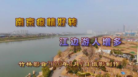 【竹林影音】南京疫情好转,江边游人增多。