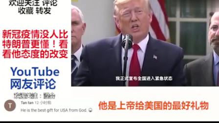 老外看中国:新冠疫情没人比特朗普更懂,看看他态度的改变,YouTube网友评论
