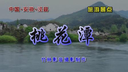 【竹林影音】安徽泾县桃花潭景区,因唐代诗人李白《赠汪伦》的诗而名扬天下。