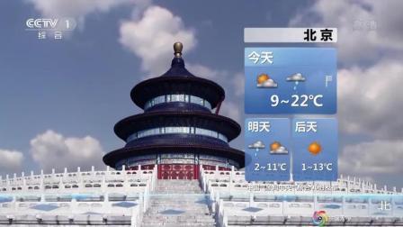 中央气象台:未来3天(3月25-27号)天气预报