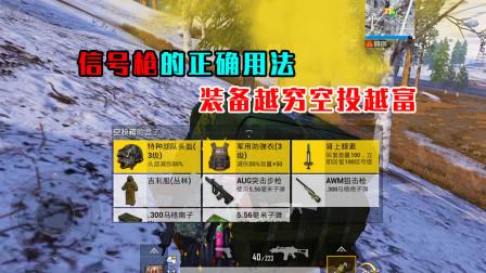 和平精英:信号枪的正确用法,装备越穷打出来的超级空投就越富!
