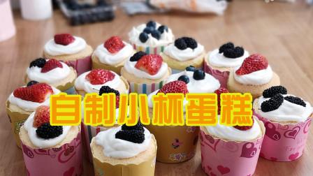 别买蛋糕了,自制水果小碗蛋糕,柔软香甜不塌陷