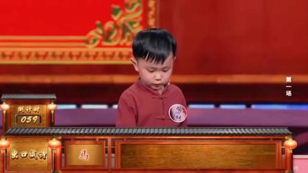 中国诗词大会:6岁神童王恒屹100秒挑战出口成诗,绝地反击!